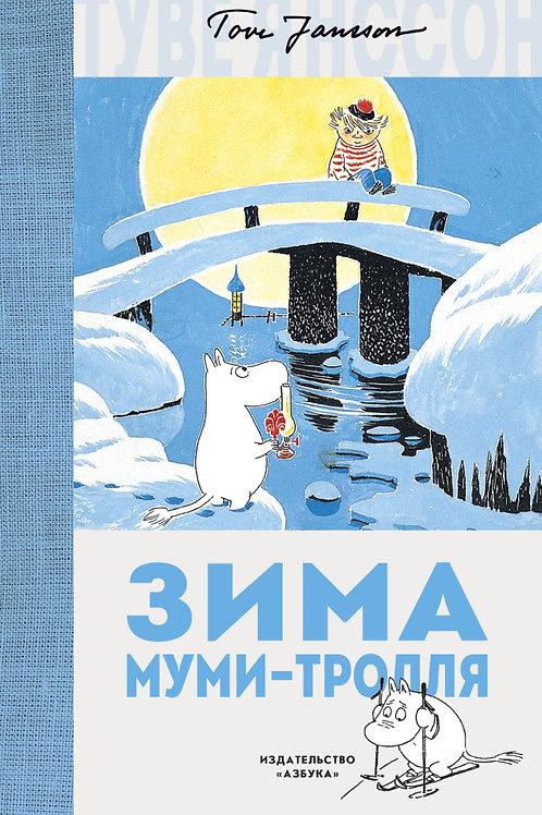 Туве Янссон «Зима Муми-тролля»