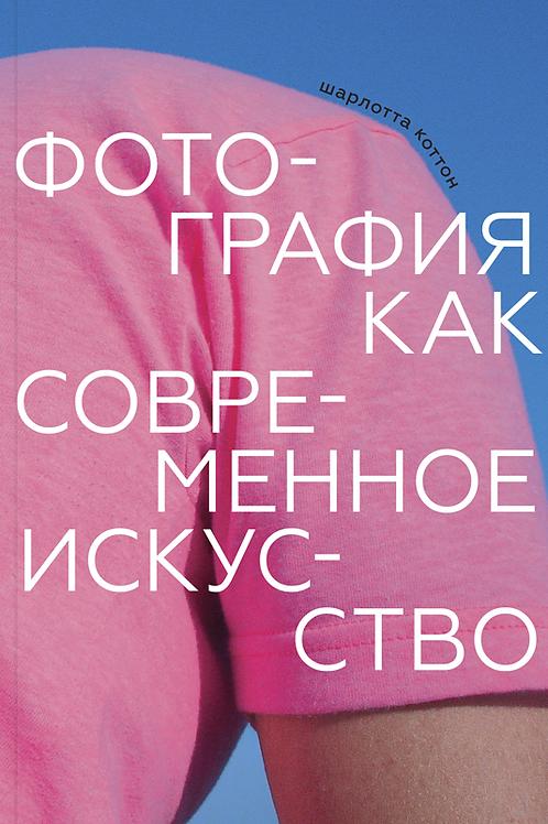 Шарлотта Коттон «Фотография как современное искусство»