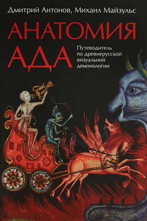 Дмитрий Антонов, Михаил Майзульс «Анатомия ада»