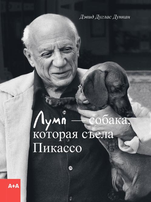 Дэвид Дуглас Дункан «Лумп — собака, которая съела Пикассо»