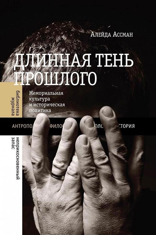 Алейда Ассман «Длинная тень прошлого»