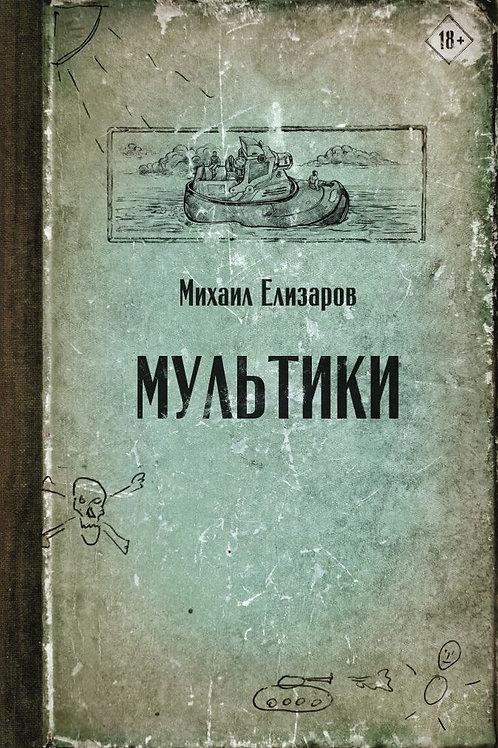 Михаил Елизаров «Мультики»