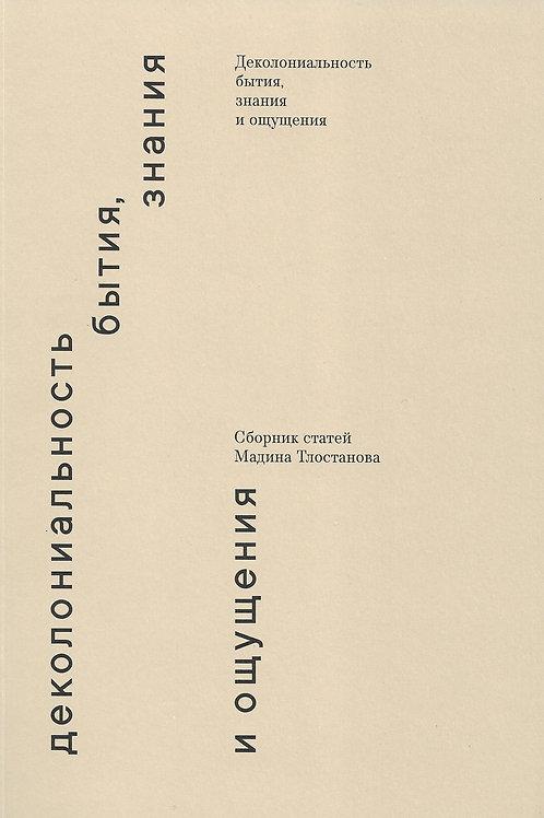 Мадина Тлостанова «Деколониальность бытия, знания и ощущения»