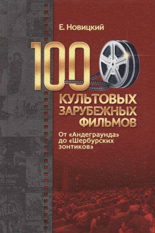 Евгений Новицкий «100 культовых зарубежных фильмов»