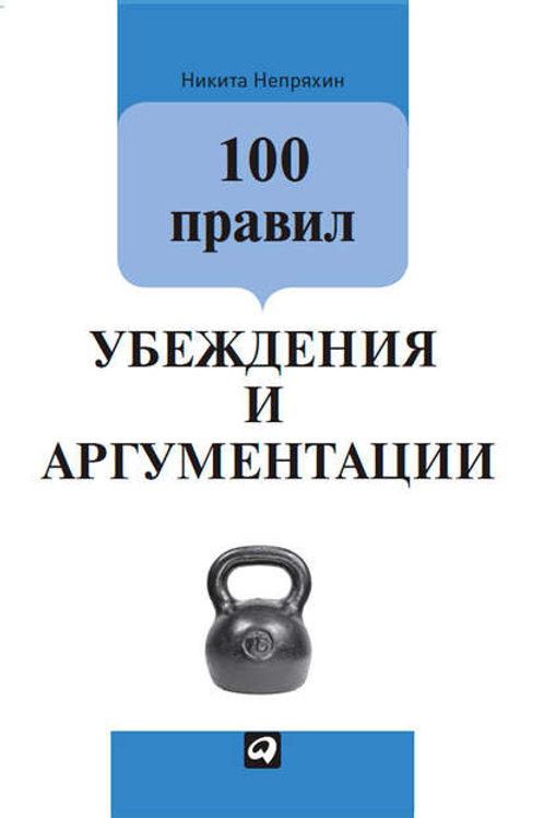 Никита Непряхин «100 правил убеждения и аргументации»