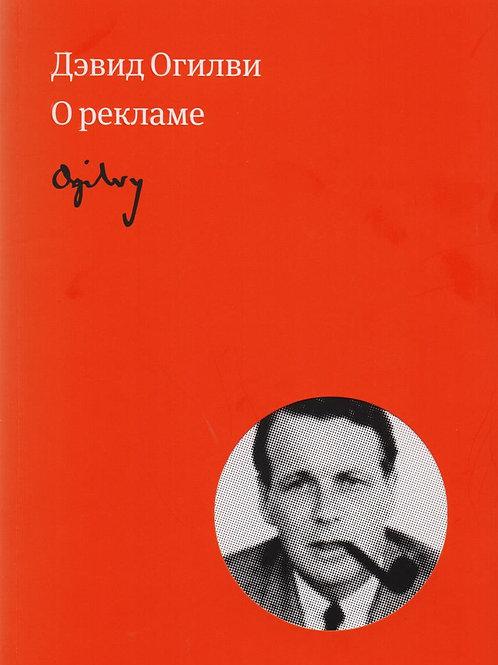 Дэвид Огилви «О рекламе»