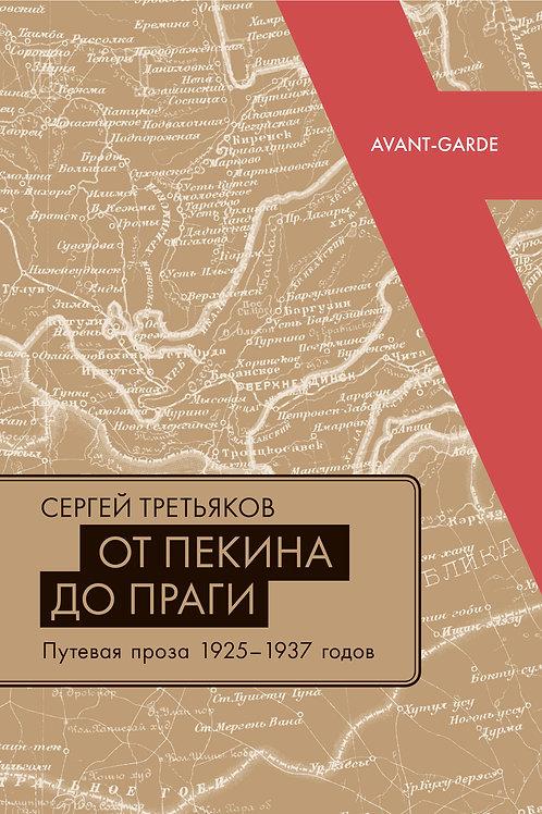 Сергей Третьяков «От Пекина до Праги. Путевая проза 1925 — 1937»