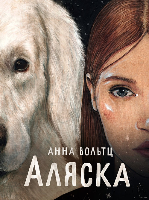 Анна Вольтц «Аляска»