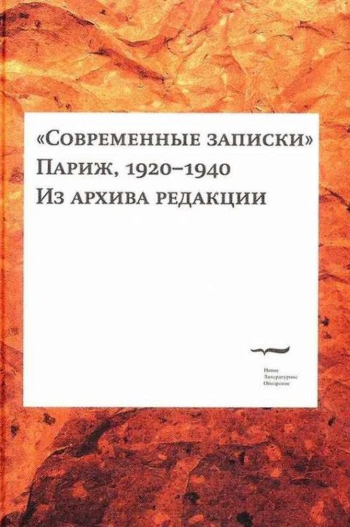 """«""""Современные записки"""". (Париж, 1920-1940). Из архива редакции. Том 1»"""