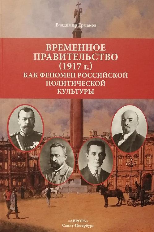 Владимир Ермаков «Временное правительство (1917 г.) как феномен...»