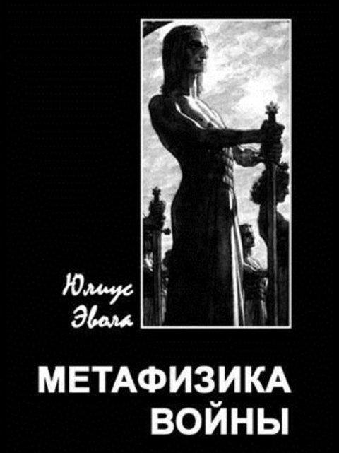 Юлиус Эвола «Метафизика войны»
