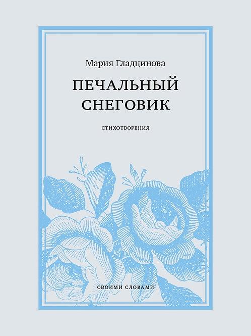 Мария Гладцинова «Печальный снеговик»