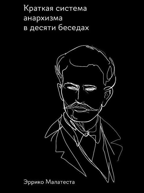 Эррико Малатеста «Краткая система анархизма в десяти беседах»