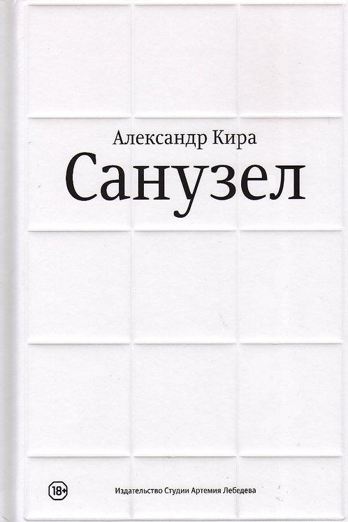 Александр Кира «Санузел»