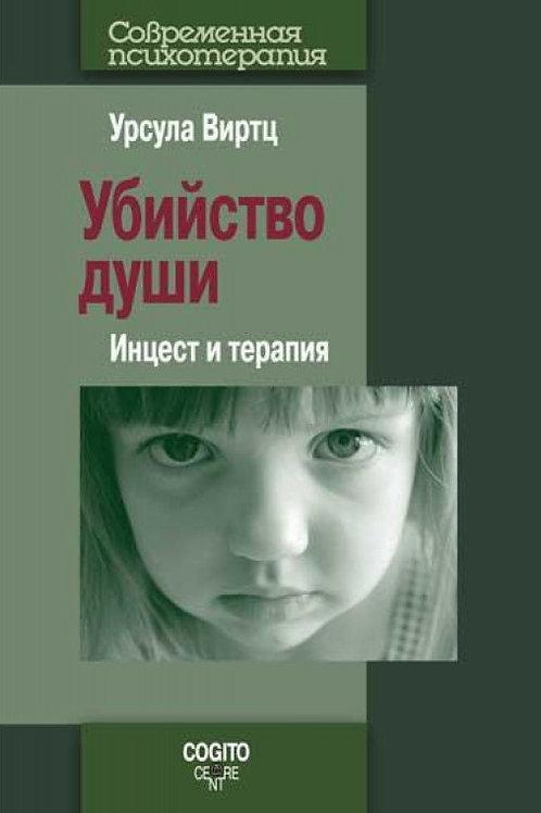 Урсула Виртц «Убийство души: инцест и терапия»