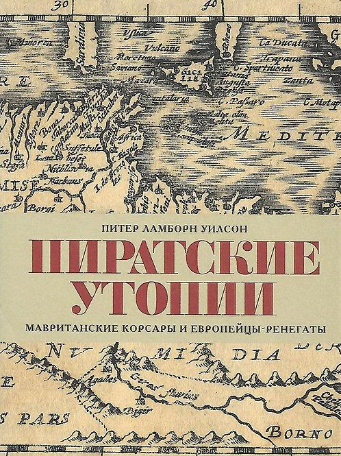 Питер Ламборн Уилсон «Пиратские утопии»