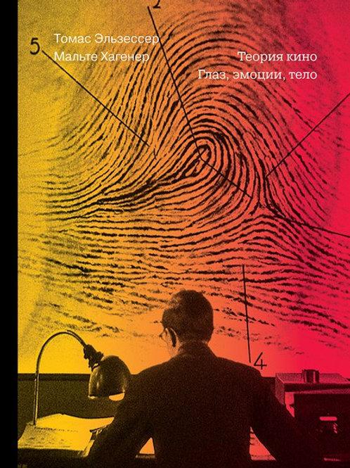 Томас Эльзессер, Мальте Хагенер «Теория кино. Глаз, эмоции, тело»