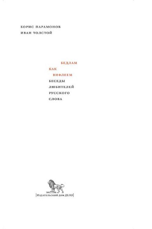 Б. Парамонов, И. Толстой «Бедлам как Вифлеем. Беседы любителей русского слова»