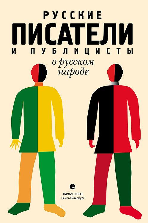 «Русские писатели и публицисты о русском народе»