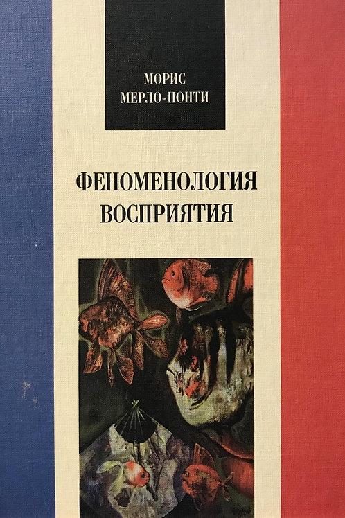Морис Мерло-Понти «Феноменология восприятия»