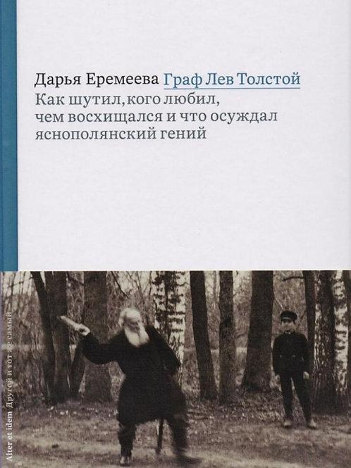 Дарья Еремеева «Граф Лев Толстой»