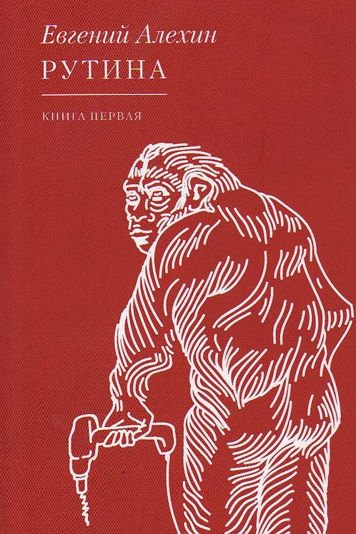 Евгений Алёхин «Рутина. Книга первая»