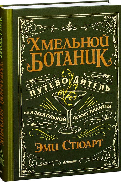 Эми Стюарт «Хмельной ботаник. Путеводитель по алкогольной флоре планеты»