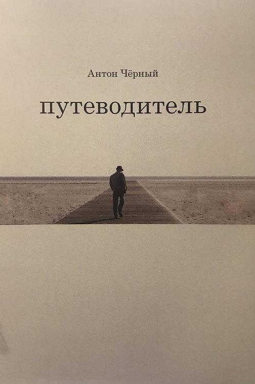 Антон Чёрный «Путеводитель»