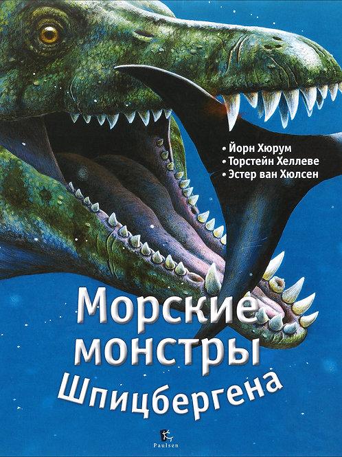Й.Хюрум, Т.Хеллеве, Э. ван Хюлсен «Морские монстры Шпицбергена»