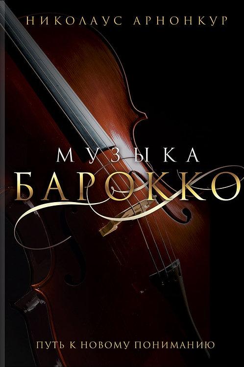 Николаус Арнонкур «Музыка барокко. Путь к новому пониманию»