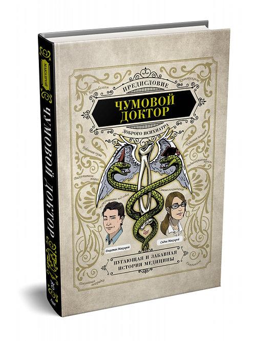 Дж.Макэлрой, С.Макэлрой «Чумовой доктор. Пугающая и забавная история медицины»