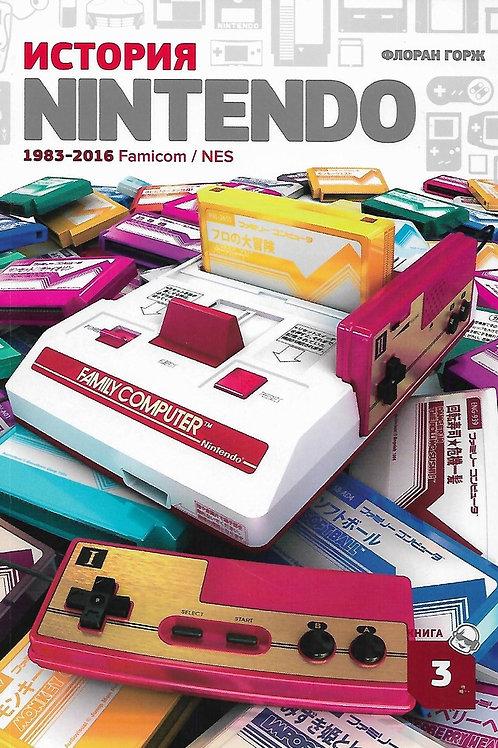 Флоран Горж «История Nintendo: 1983–2016 Famicom/NES»