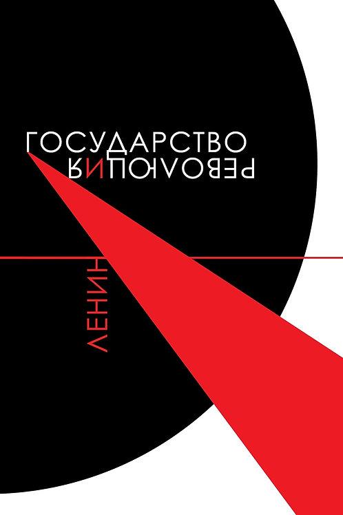 Владимир Ленин «Государство и революция»