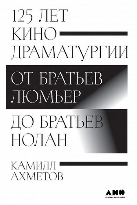 Камилл Ахметов «125 лет кинодраматургии: От братьев Люмьер до братьев Нолан»