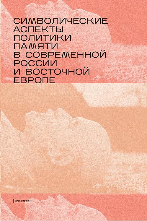 «Символические аспекты политики памяти» (сборник статей)