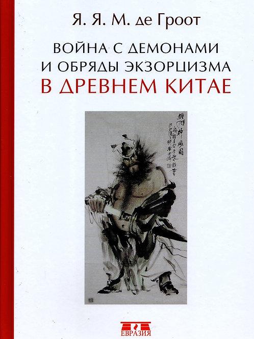 Яан Якоб Мария де Гроот «Война с демонами и обряды экзорцизма в Древнем Китае»