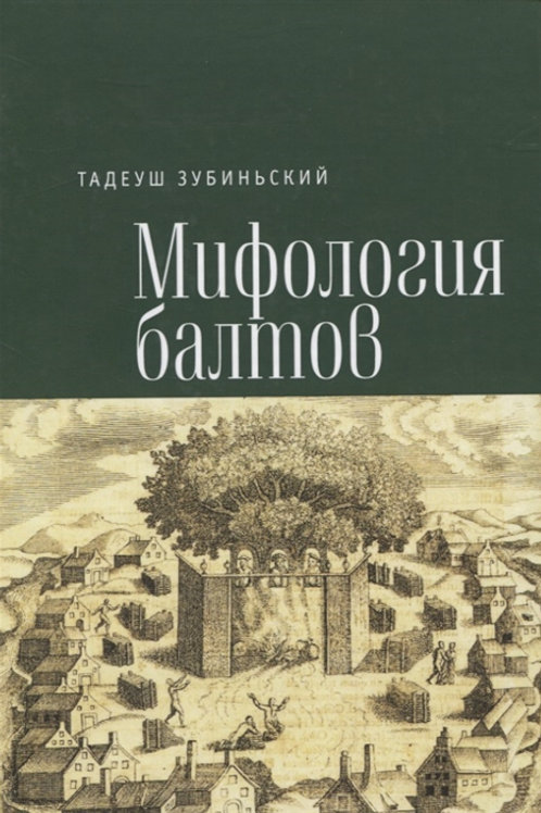 Тадеуш Зубиньский «Мифология балтов»