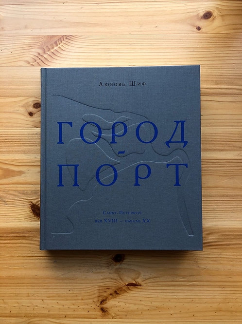 Любовь Шиф «Город-порт. Санкт-Петербург. Век XVIII — начало XX»