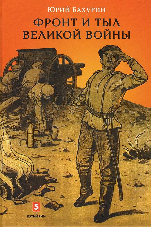 Юрий Бахурин «Фронт и тыл Великой войны»