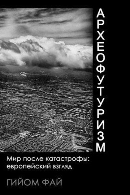 Гийом Фай «Археофутуризм»