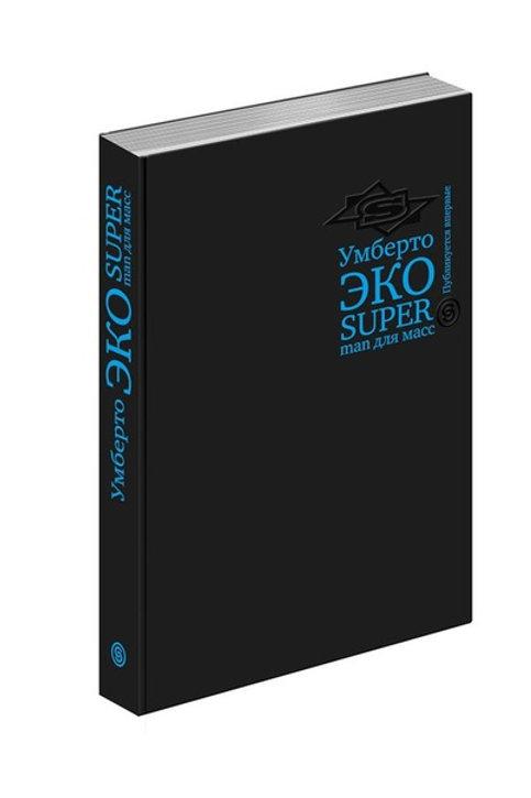Умберто Эко «Superman для масс. Риторика и идеология народного романа»