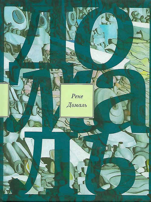 Рене Домаль «Великий запой: Роман; Эссе и заметки»