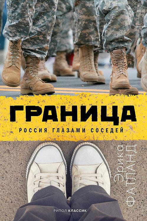 Эрика Фатланд «Граница. Россия глазами соседей»