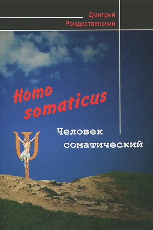 Дмитрий Рождественский «Homo somaticus. Человек соматический»
