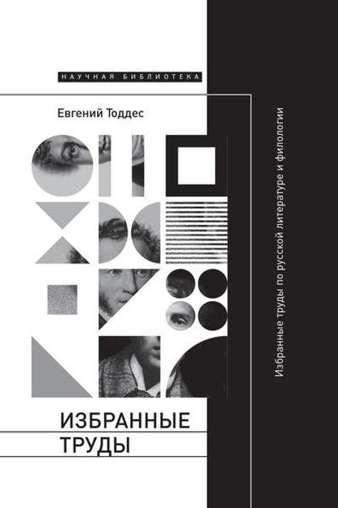 Евгений Тоддес «Избранные труды по русской литературе и филологии»
