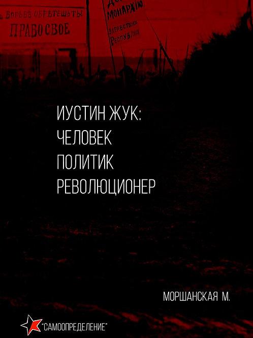 М. Моршанская «Иустин Жук: человек, политик, революционер»