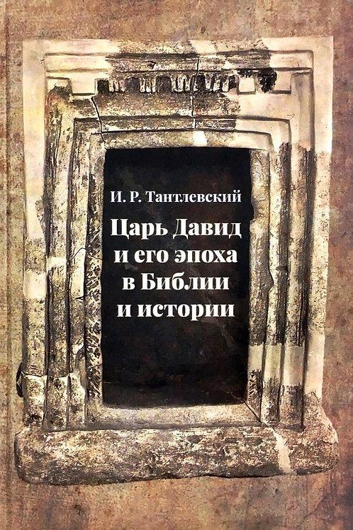 Игорь Тантлевский «Царь Давид и его эпоха в Библии и истории»