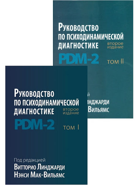«Руководство по психодинамической диагностике. PDM-2. В двух томах»