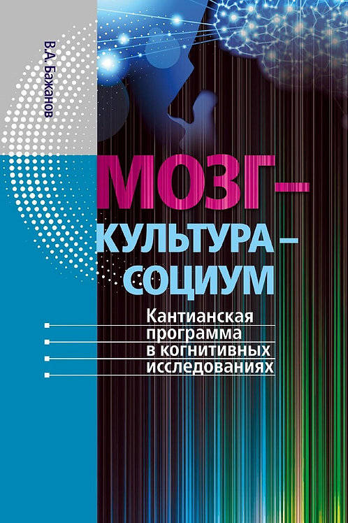 Валентин Бажанов «Мозг – культура – социум»