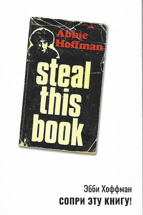 Эбби Хоффман «Сопри эту книгу!»